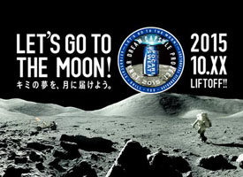 Otsuka Pocari Sweet Lunar Dream Capsule Project Chldren Dreams first advertise on Moon