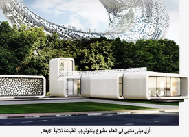 World's first 3D printed office building glams up Dubai